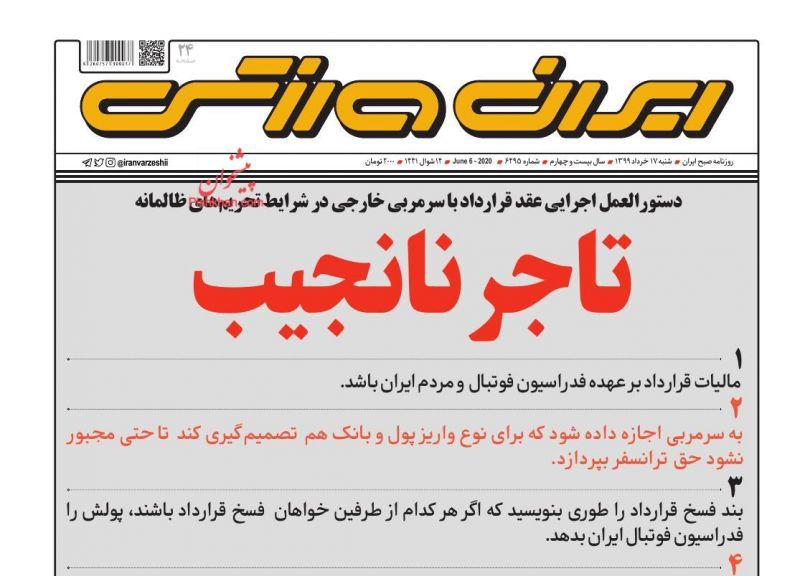 عناوین اخبار روزنامه ایران ورزشی در روز شنبه ۱۷ خرداد