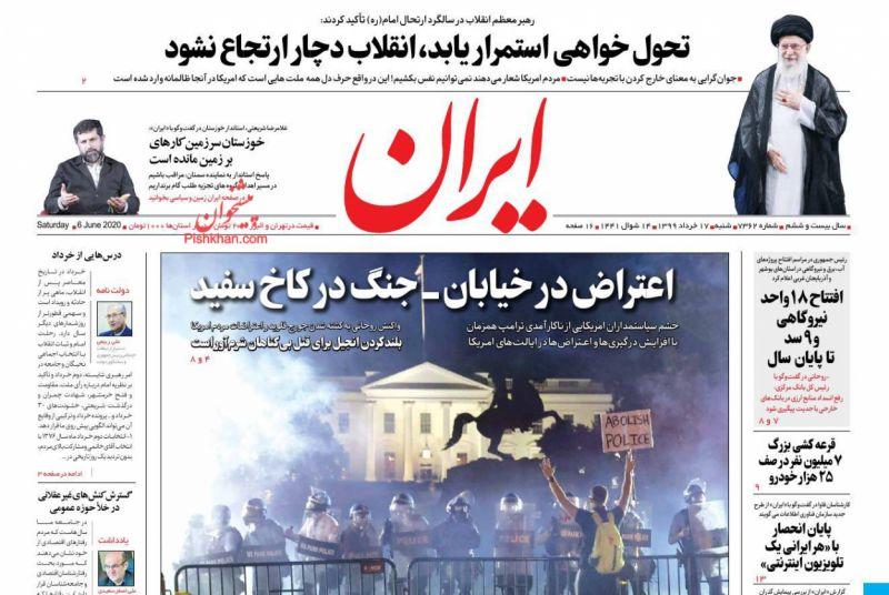 عناوین اخبار روزنامه ایران در روز شنبه ۱۷ خرداد