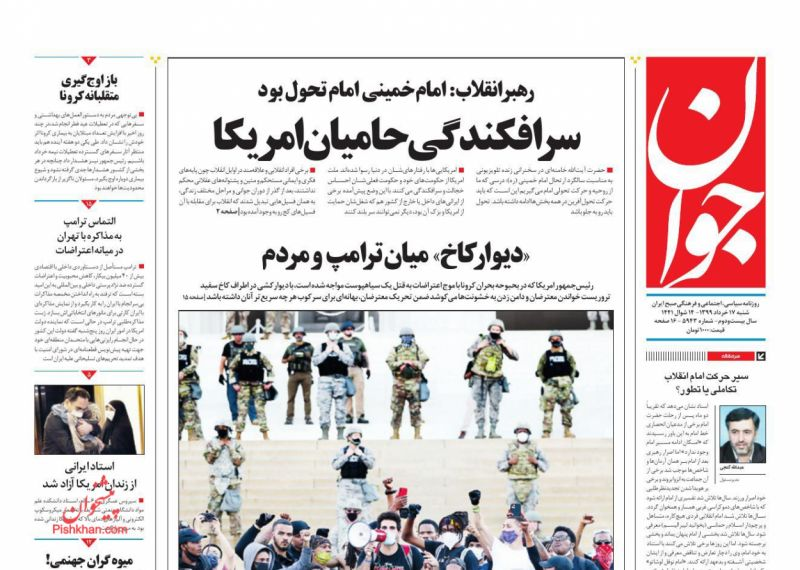 عناوین اخبار روزنامه جوان در روز شنبه ۱۷ خرداد