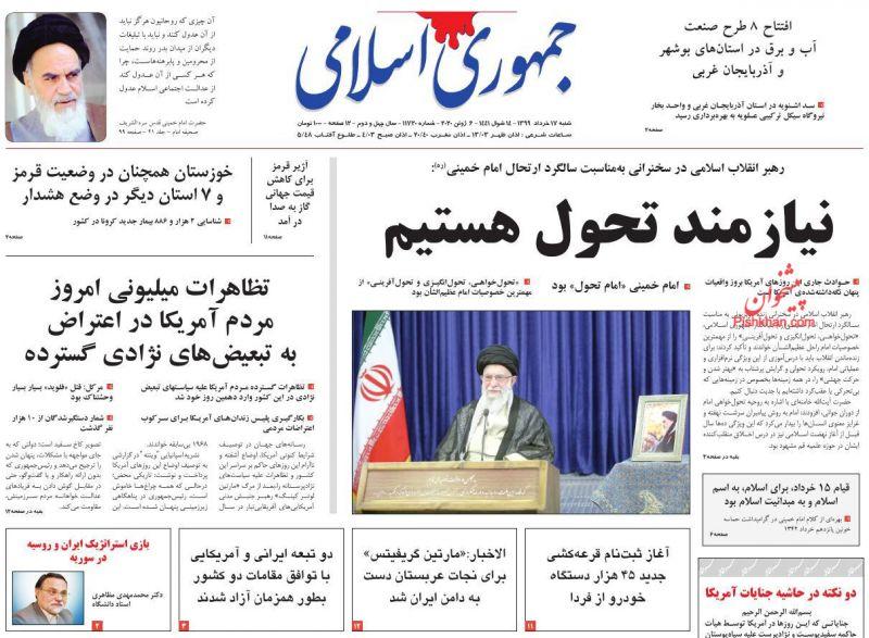 عناوین اخبار روزنامه جمهوری اسلامی در روز شنبه ۱۷ خرداد
