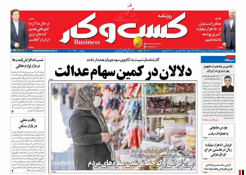 عناوین اخبار روزنامه كسب و كار در روز شنبه ۱۷ خرداد