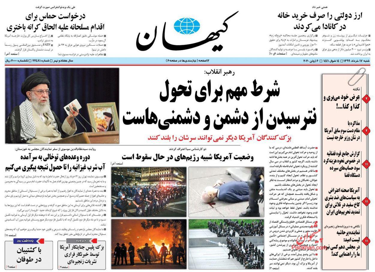 عناوین اخبار روزنامه کیهان در روز شنبه ۱۷ خرداد