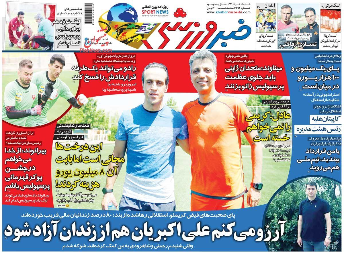 عناوین اخبار روزنامه خبر ورزشی در روز شنبه ۱۷ خرداد