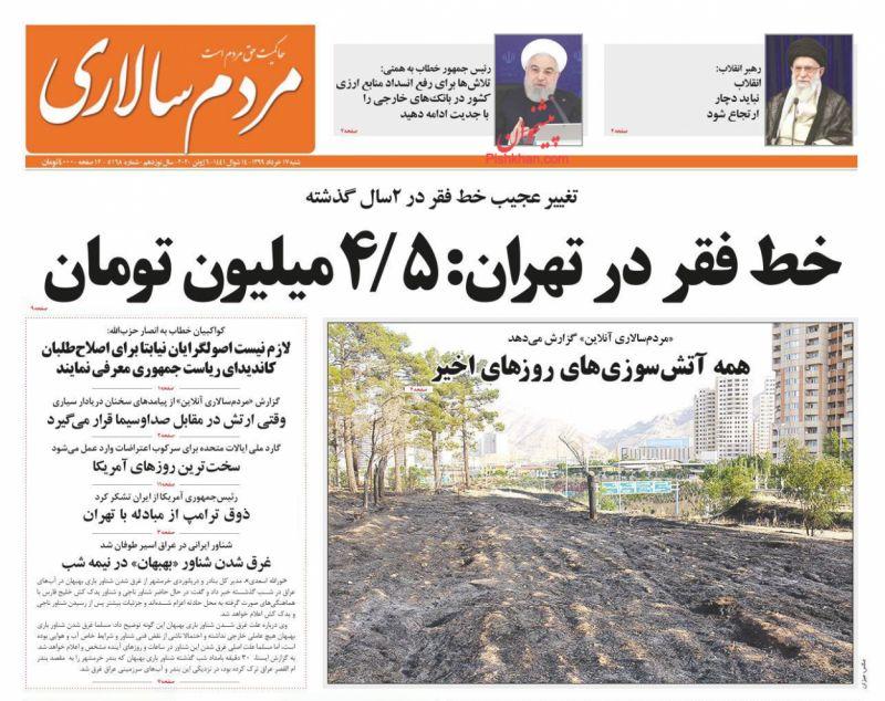 عناوین اخبار روزنامه مردم سالاری در روز شنبه ۱۷ خرداد