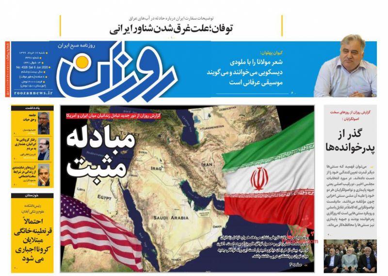 عناوین اخبار روزنامه روزان در روز شنبه ۱۷ خرداد