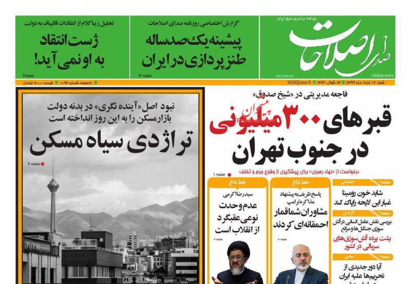 عناوین اخبار روزنامه صدای اصلاحات در روز شنبه ۱۷ خرداد