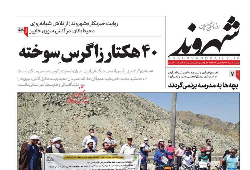 عناوین اخبار روزنامه شهروند در روز شنبه ۱۷ خرداد
