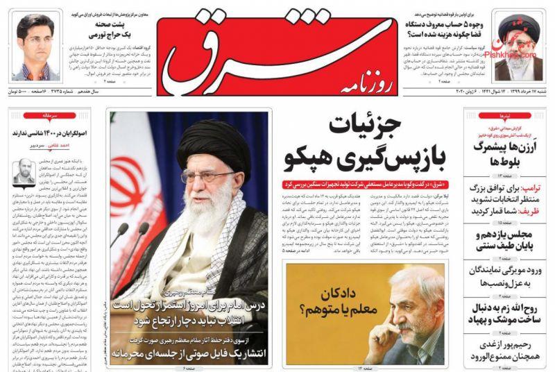 عناوین اخبار روزنامه شرق در روز شنبه ۱۷ خرداد