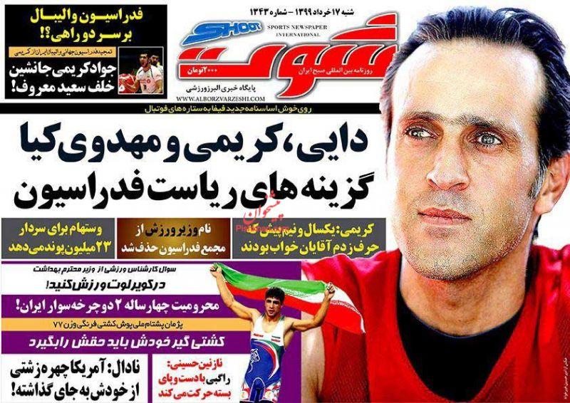 عناوین اخبار روزنامه شوت در روز شنبه ۱۷ خرداد