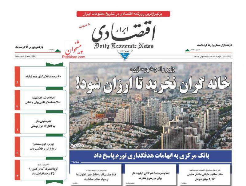 عناوین اخبار روزنامه ابرار اقتصادی در روز یکشنبه ۱۸ خرداد