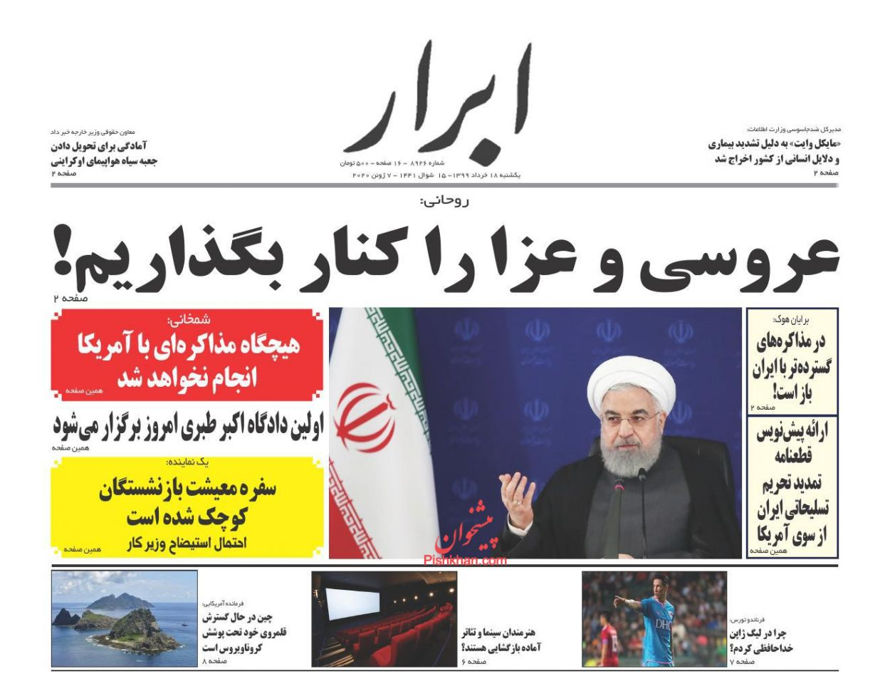 عناوین اخبار روزنامه ابرار در روز یکشنبه ۱۸ خرداد