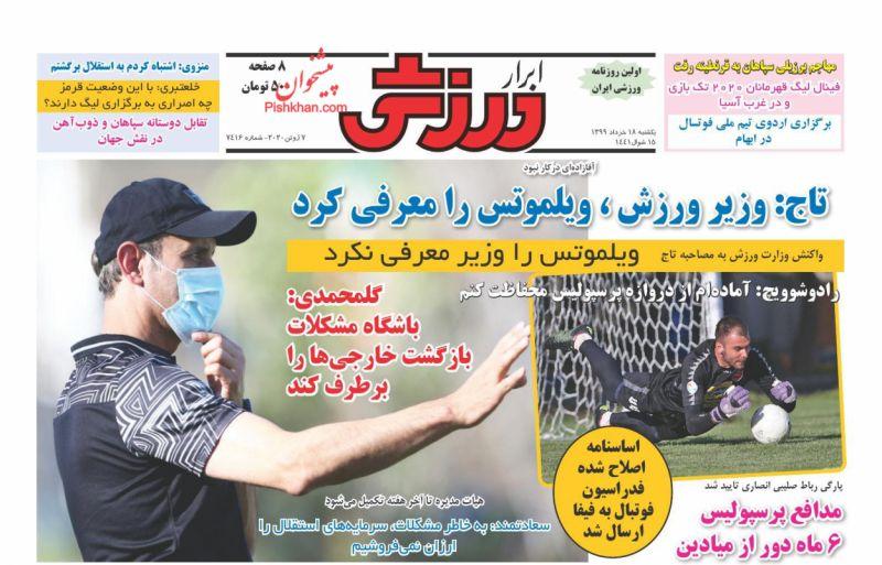 عناوین اخبار روزنامه ابرار ورزشى در روز یکشنبه ۱۸ خرداد
