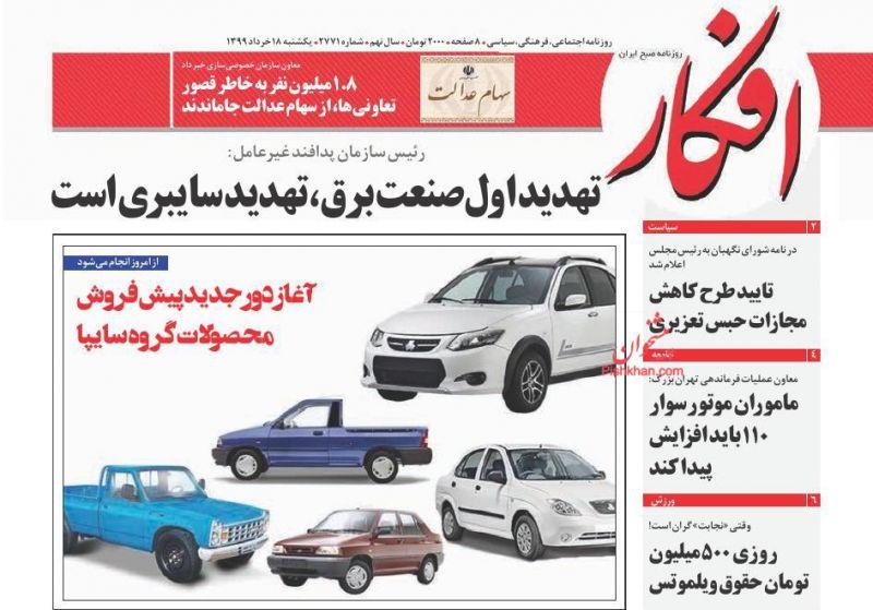 عناوین اخبار روزنامه افکار در روز یکشنبه ۱۸ خرداد