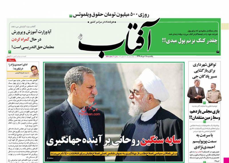 عناوین اخبار روزنامه آفتاب یزد در روز یکشنبه ۱۸ خرداد