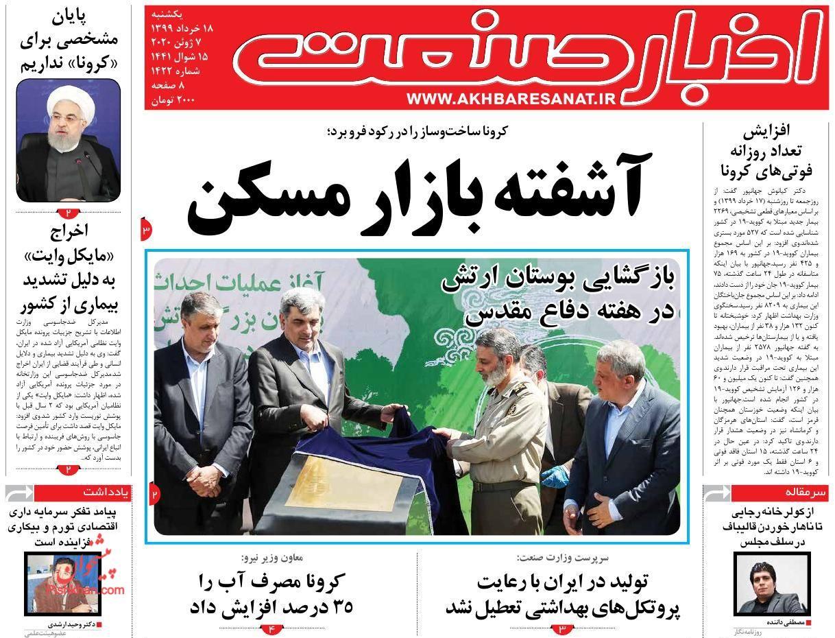 عناوین اخبار روزنامه اخبار صنعت در روز یکشنبه ۱۸ خرداد