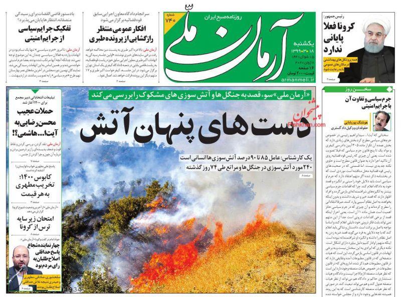 عناوین اخبار روزنامه آرمان ملی در روز یکشنبه ۱۸ خرداد