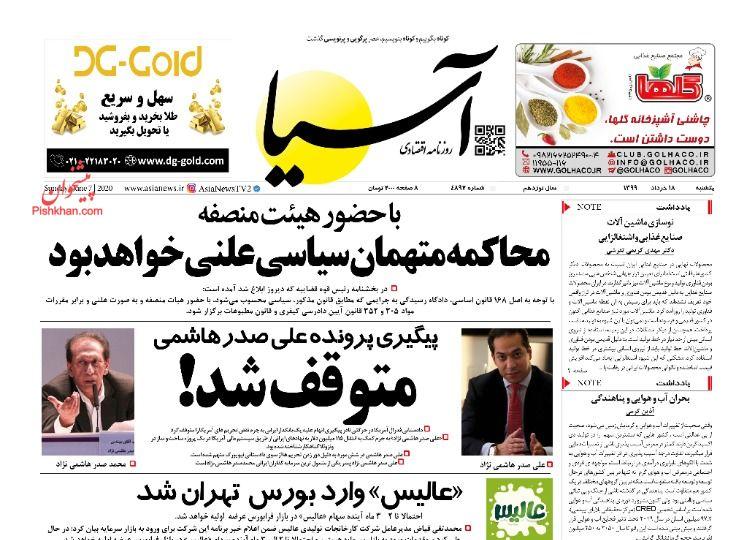 عناوین اخبار روزنامه آسیا در روز یکشنبه ۱۸ خرداد