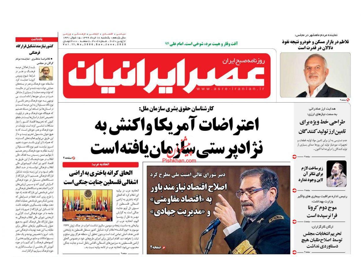 عناوین اخبار روزنامه عصر ایرانیان در روز یکشنبه ۱۸ خرداد