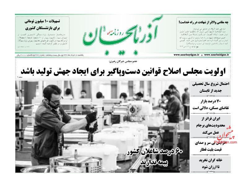 عناوین اخبار روزنامه آذربایجان در روز یکشنبه ۱۸ خرداد
