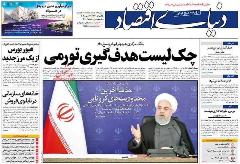عناوین اخبار روزنامه دنیای اقتصاد در روز یکشنبه ۱۸ خرداد