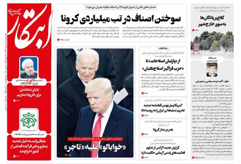 عناوین اخبار روزنامه ابتکار در روز یکشنبه ۱۸ خرداد