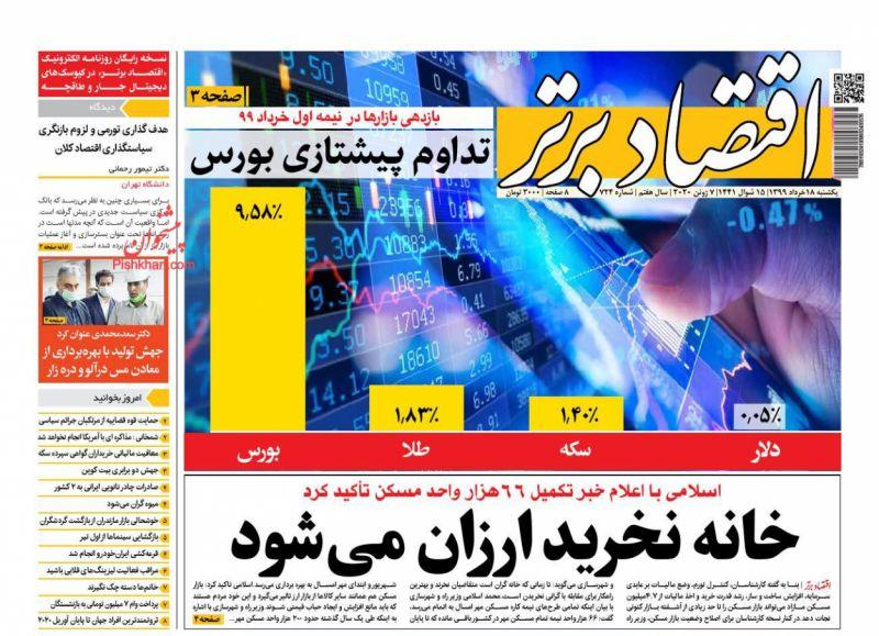عناوین اخبار روزنامه اقتصاد برتر در روز یکشنبه ۱۸ خرداد
