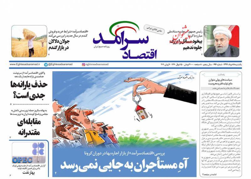 عناوین اخبار روزنامه اقتصاد سرآمد در روز یکشنبه ۱۸ خرداد