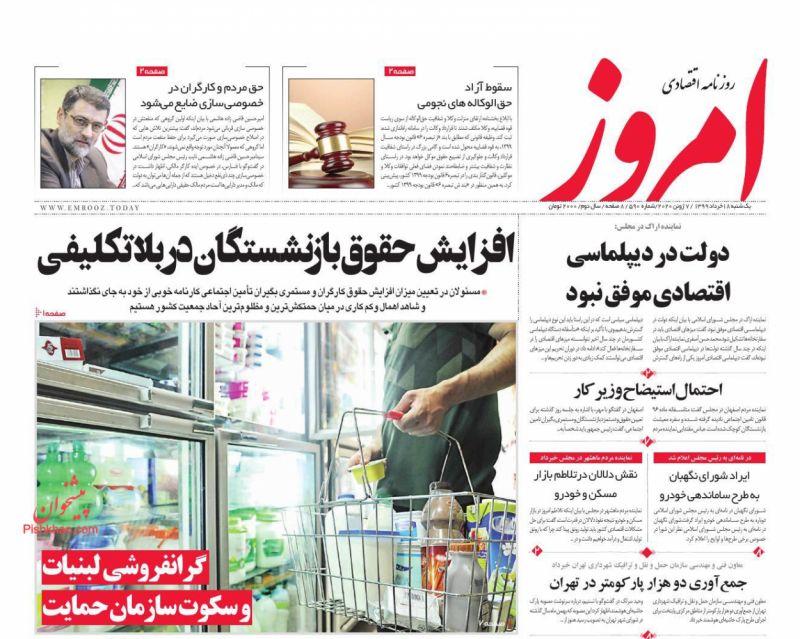عناوین اخبار روزنامه امروز در روز یکشنبه ۱۸ خرداد