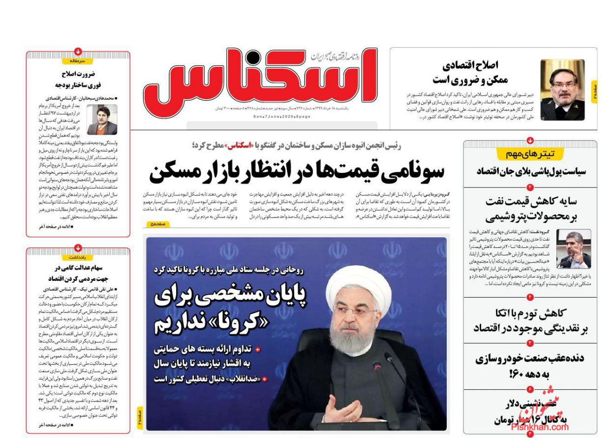 عناوین اخبار روزنامه اسکناس در روز یکشنبه ۱۸ خرداد