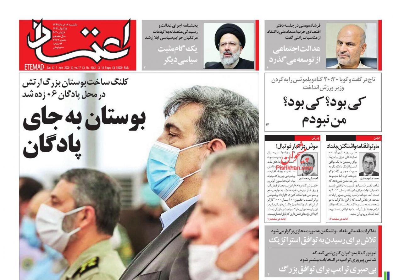 عناوین اخبار روزنامه اعتماد در روز یکشنبه ۱۸ خرداد