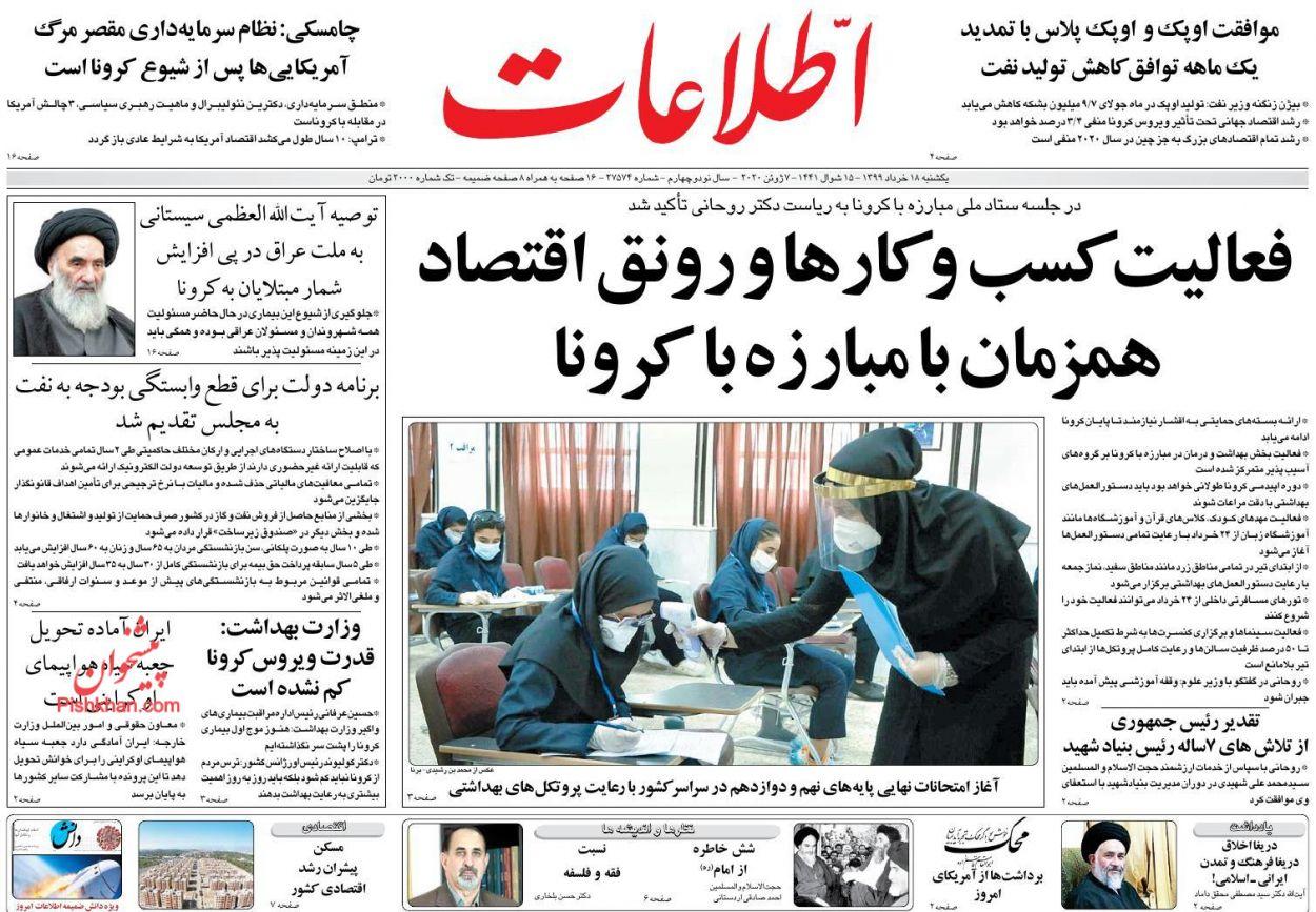 عناوین اخبار روزنامه اطلاعات در روز یکشنبه ۱۸ خرداد