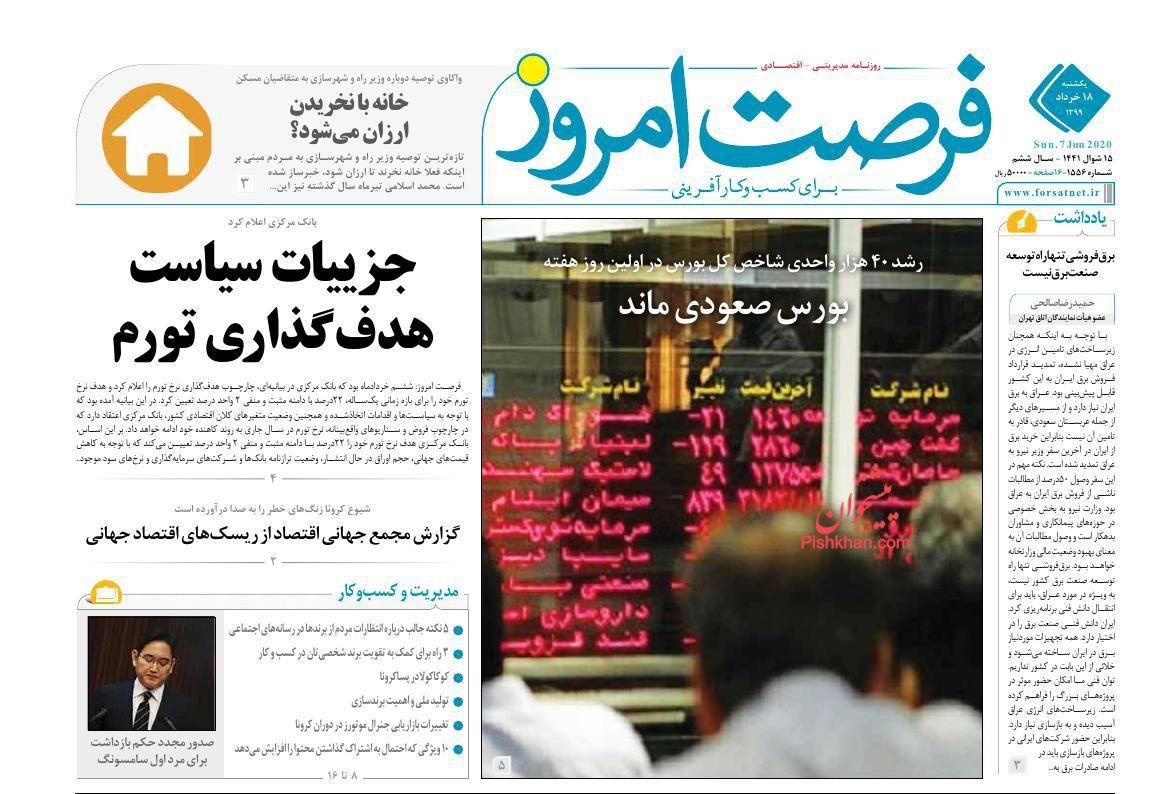 عناوین اخبار روزنامه فرصت امروز در روز یکشنبه ۱۸ خرداد