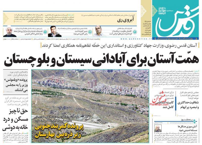 عناوین اخبار روزنامه قدس در روز یکشنبه ۱۸ خرداد