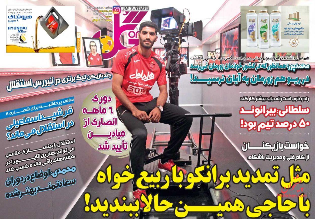 عناوین اخبار روزنامه گل در روز یکشنبه ۱۸ خرداد