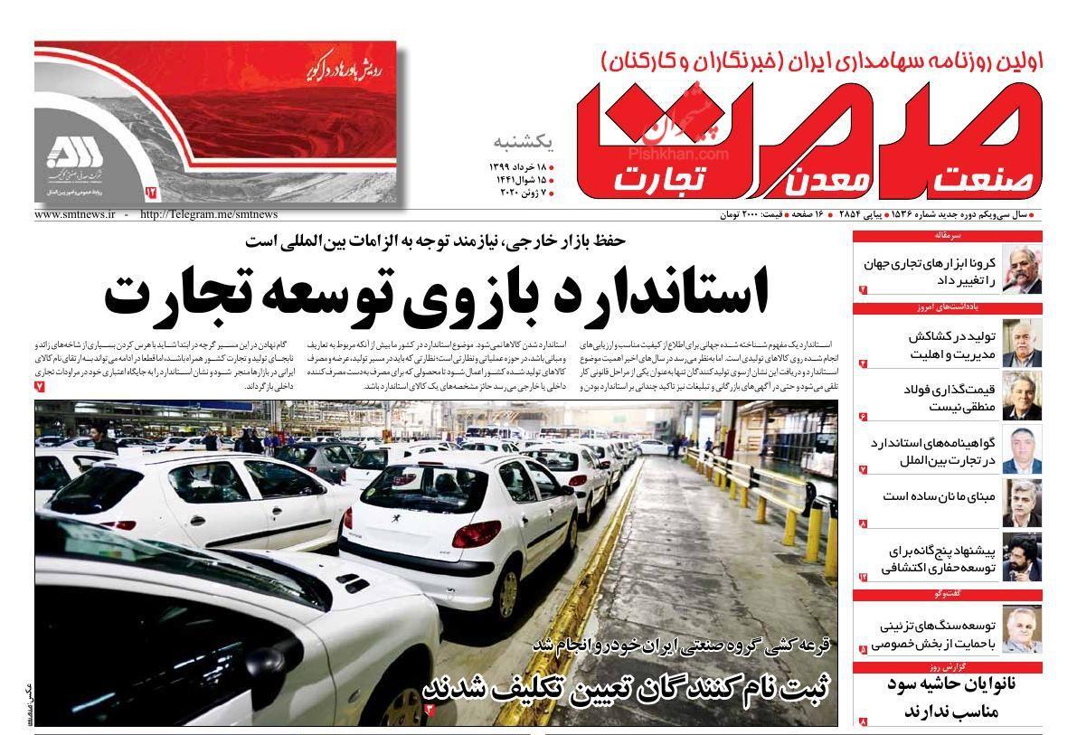 عناوین اخبار روزنامه صمت در روز یکشنبه ۱۸ خرداد