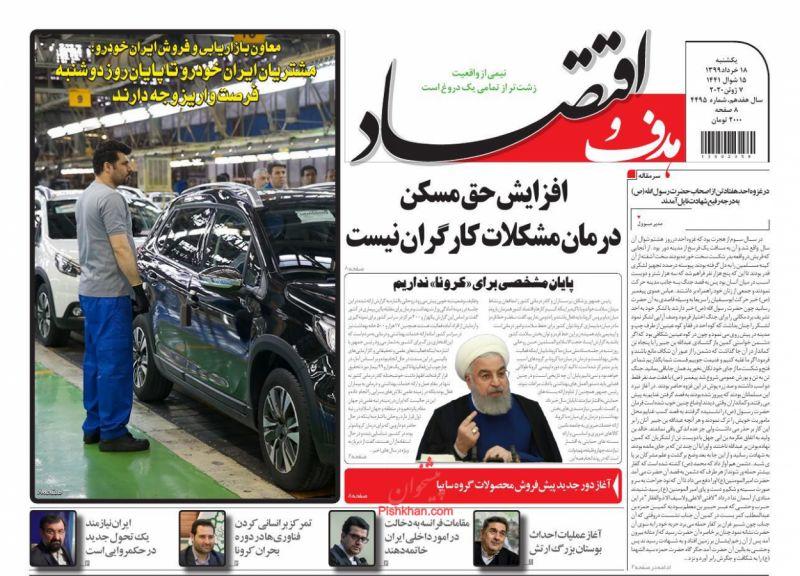 عناوین اخبار روزنامه هدف و اقتصاد در روز یکشنبه ۱۸ خرداد