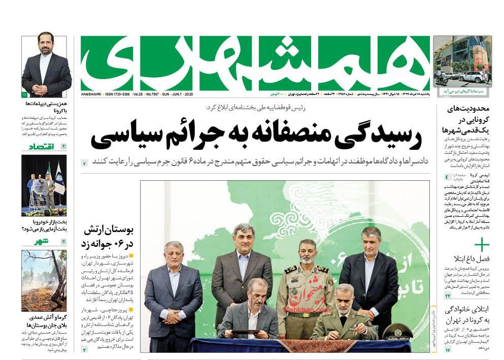 عناوین اخبار روزنامه همشهری در روز یکشنبه ۱۸ خرداد