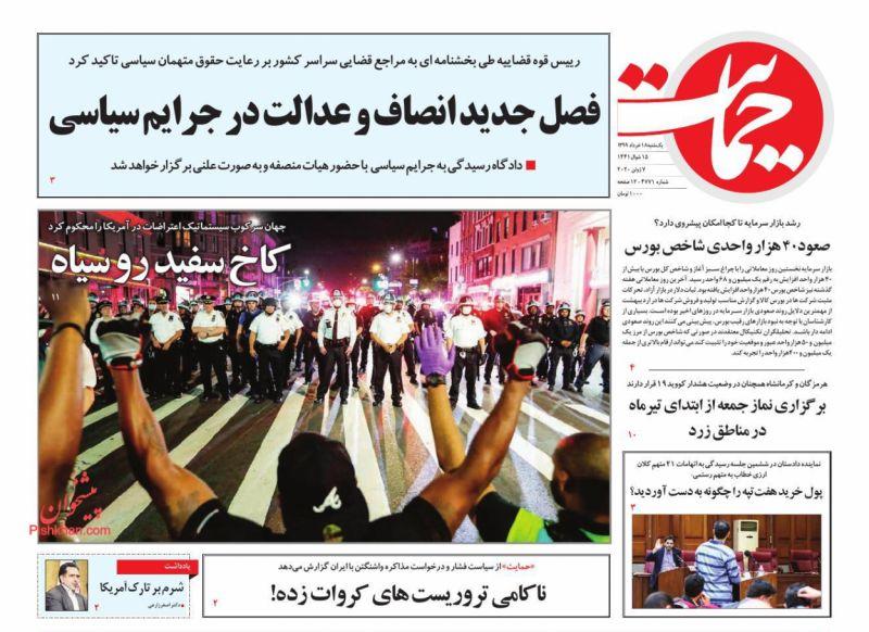 عناوین اخبار روزنامه حمایت در روز یکشنبه ۱۸ خرداد