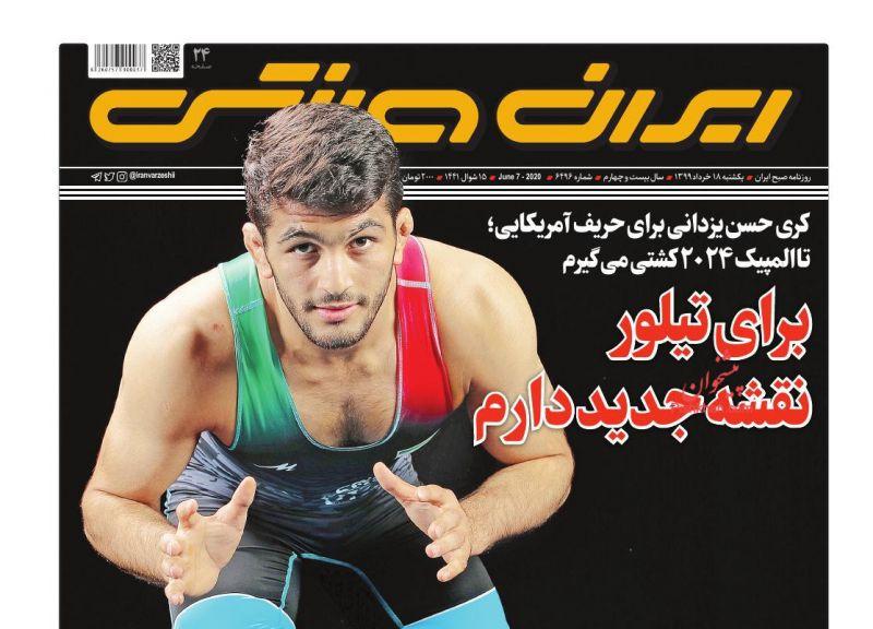 عناوین اخبار روزنامه ایران ورزشی در روز یکشنبه ۱۸ خرداد