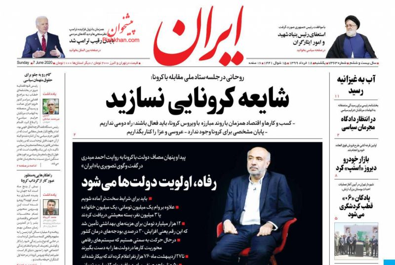 عناوین اخبار روزنامه ایران در روز یکشنبه ۱۸ خرداد