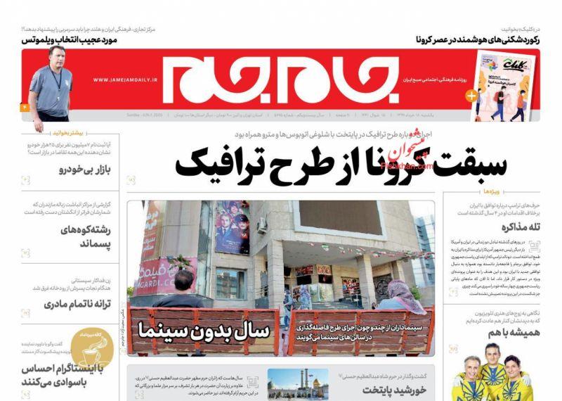 عناوین اخبار روزنامه جام جم در روز یکشنبه ۱۸ خرداد