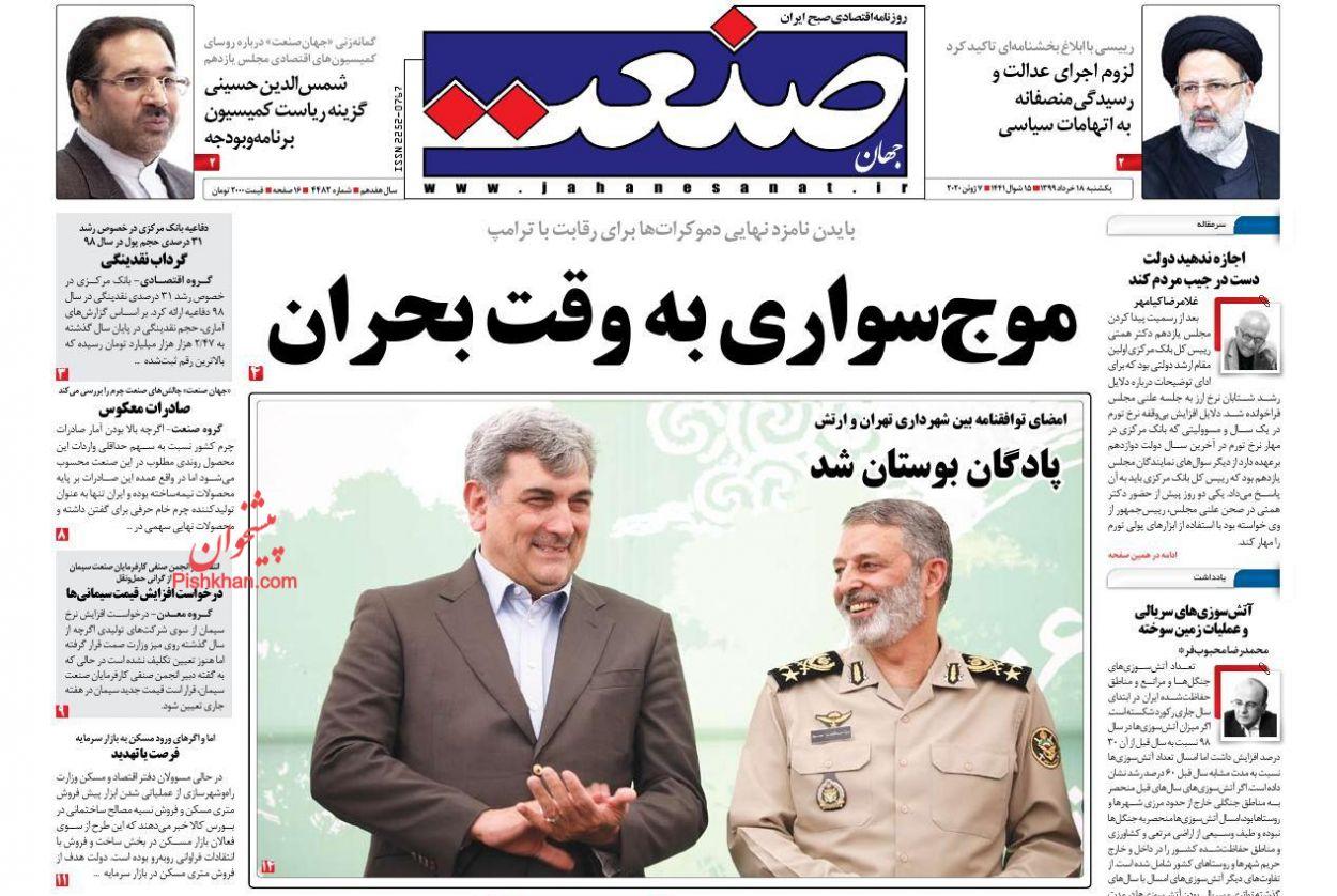 عناوین اخبار روزنامه جهان صنعت در روز یکشنبه ۱۸ خرداد