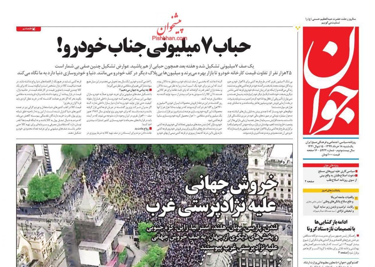 عناوین اخبار روزنامه جوان در روز یکشنبه ۱۸ خرداد