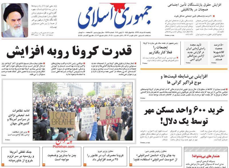 عناوین اخبار روزنامه جمهوری اسلامی در روز یکشنبه ۱۸ خرداد