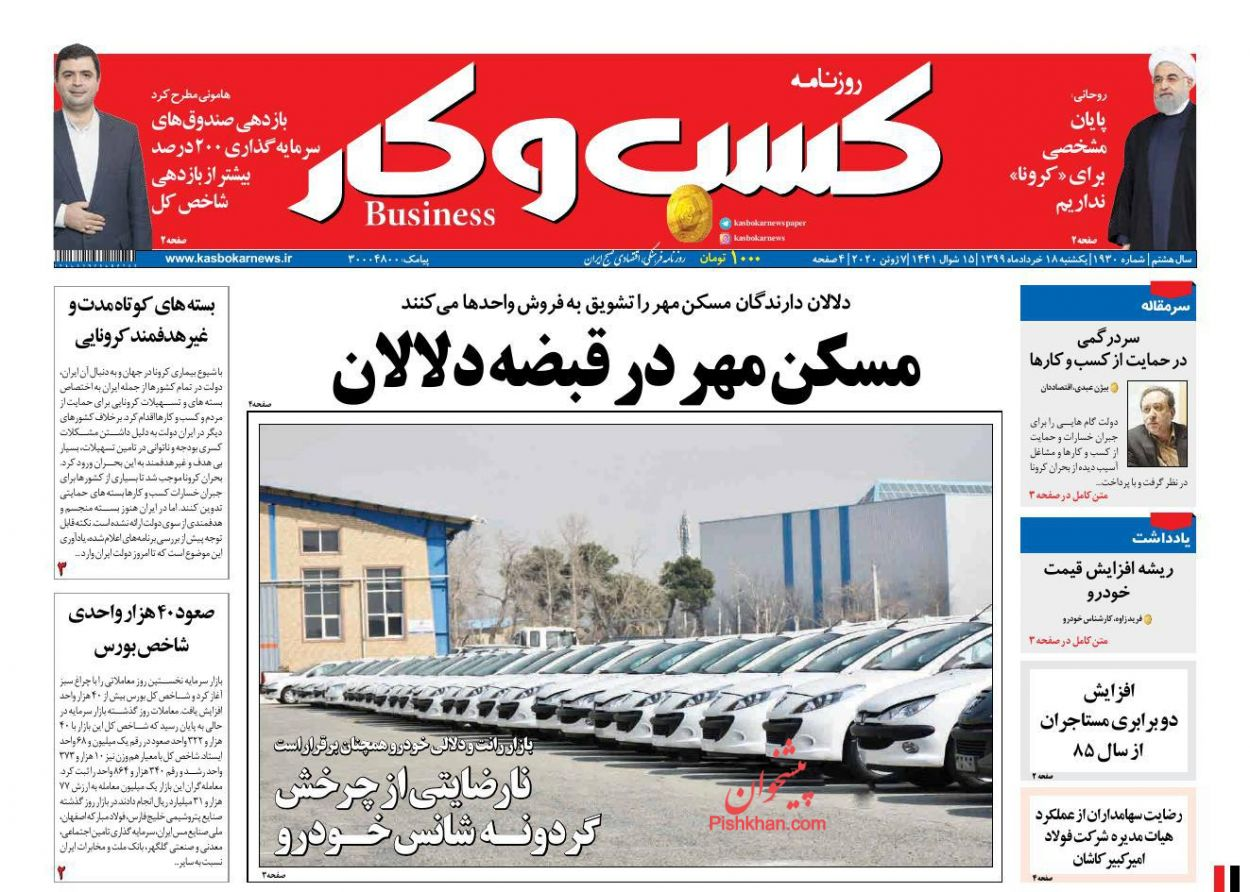 عناوین اخبار روزنامه کسب و کار در روز یکشنبه ۱۸ خرداد