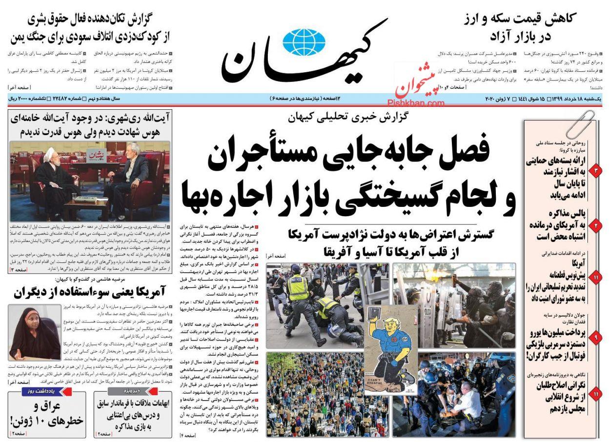 عناوین اخبار روزنامه کیهان در روز یکشنبه ۱۸ خرداد