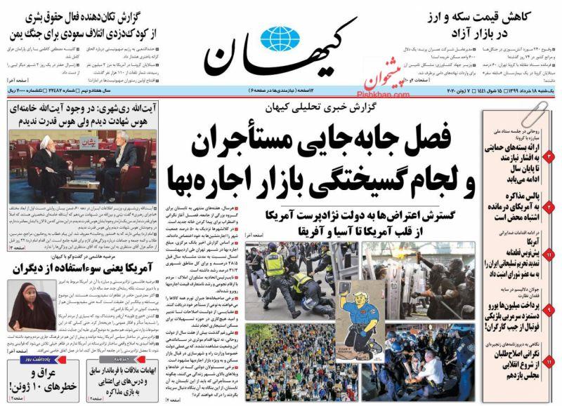 عناوین اخبار روزنامه کيهان در روز یکشنبه ۱۸ خرداد