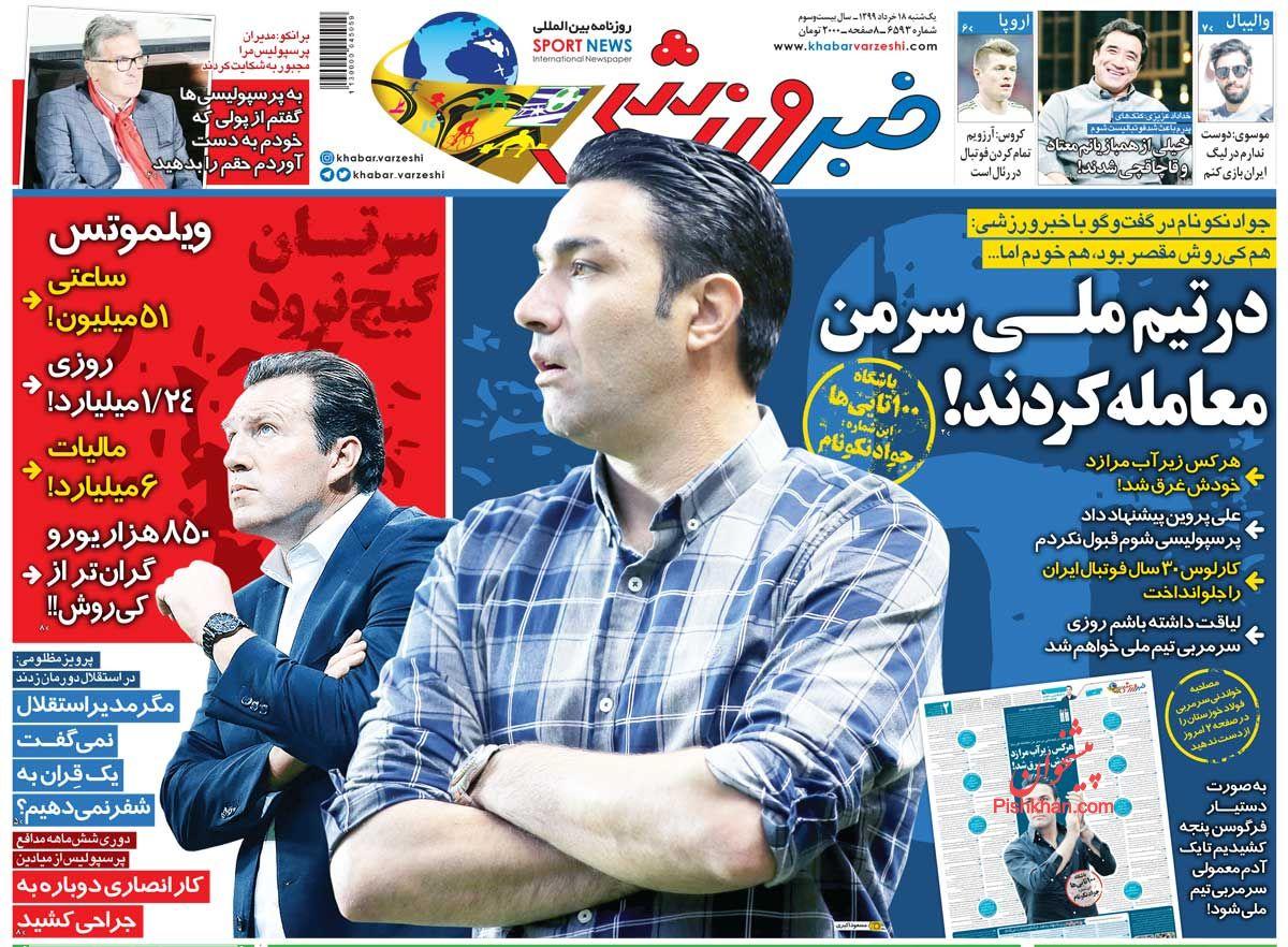 عناوین اخبار روزنامه خبر ورزشی در روز یکشنبه ۱۸ خرداد