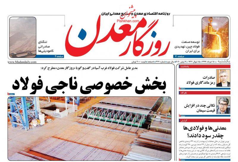 عناوین اخبار روزنامه روزگار معدن در روز یکشنبه ۱۸ خرداد
