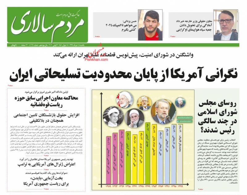 عناوین اخبار روزنامه مردم سالاری در روز یکشنبه ۱۸ خرداد